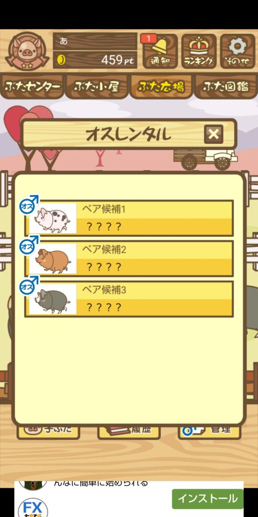 養豚場mix攻略