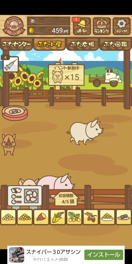 ぶた広場 養豚場mix