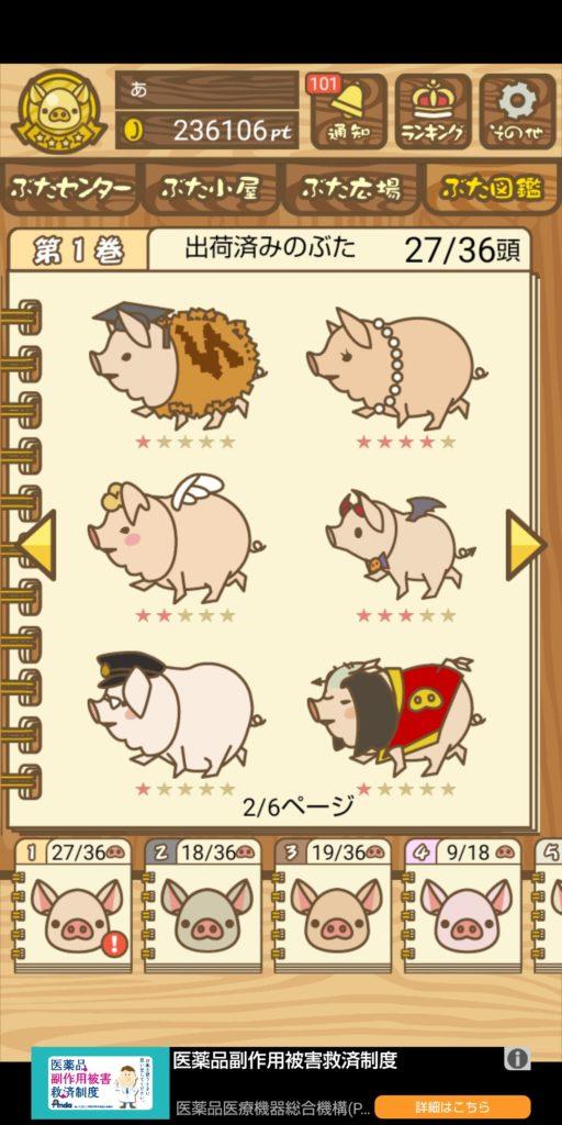 図鑑 養豚ミックス