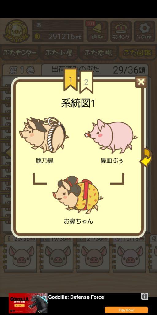 養豚場 世界でハント